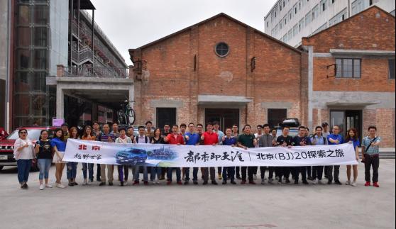 【新闻通稿】都市即天涯-北京(BJ)20探索之旅登陆广东754.png