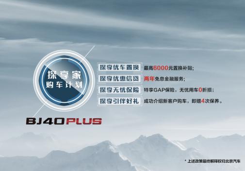 售15.98万-18.98万 北京(BJ)40 PLUS武汉区域上市