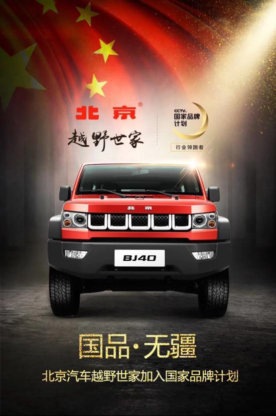 北汽绅宝+北京越野世家同步发力北京汽车开启产品、品牌双升级